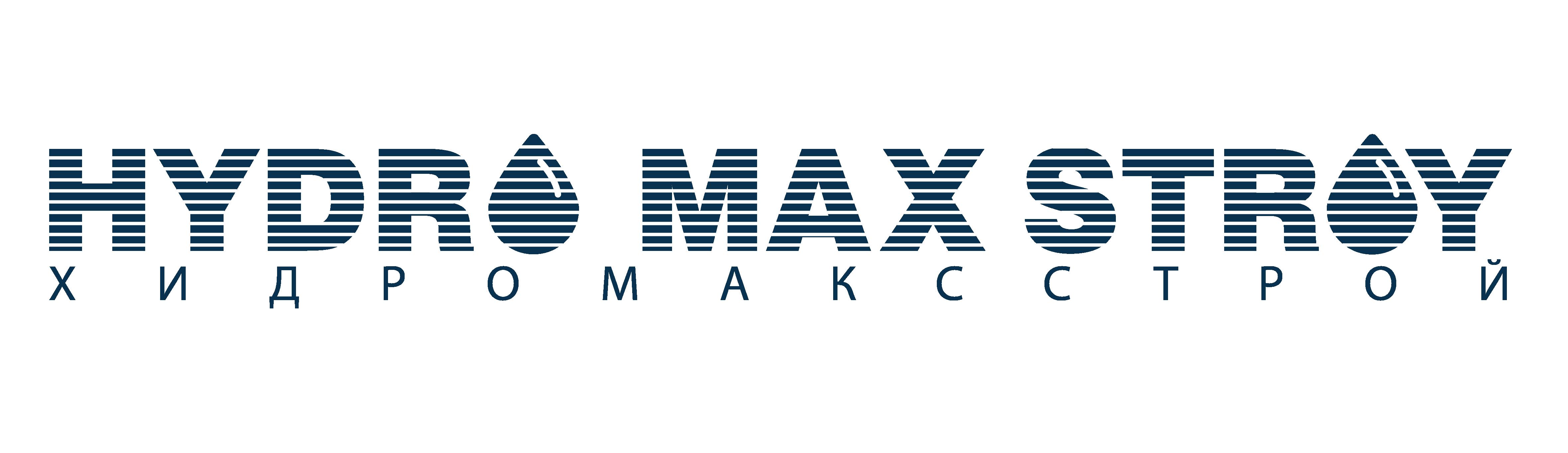 Лого Хидро Макс Строй - Пречиствателни станции